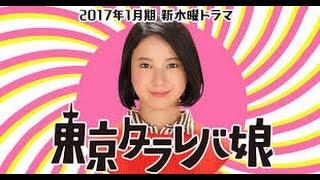 女優の吉高由里子が主演を務める日本テレビ系2017年1月期の水曜ドラマ「...