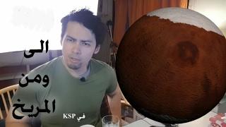 35 | فلوق | الى ومن المريخ (كوكب دونا)