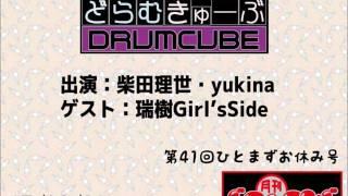 「どらむきゅーぶ」第41回 出演:柴田理世・yukina・瑞樹Girl'sSide 更...
