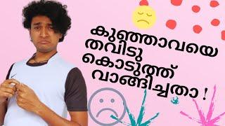 കുഞ്ഞാവ Part 3 - Sed Lyfe / Malayalam Vine / Ikru