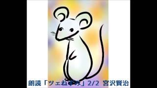 「ツェねずみ」2/2 宮沢賢治 朗読:ゆあさ みな 制作 株式会社Yours・I ...