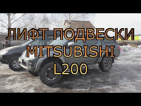 mitsubishi l200 лифт подвески видео