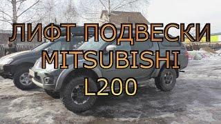 Лифт подвески mitsubishi L200/ Lift suspension mitsubishi L200