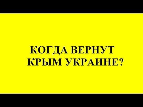 Когда вернут Крым Украине?
