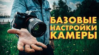 как настроить камеру // ПРОСТЫМИ СЛОВАМИ о Выдержке, Диафрагме, ISO // Как РАЗМЫТЬ фон