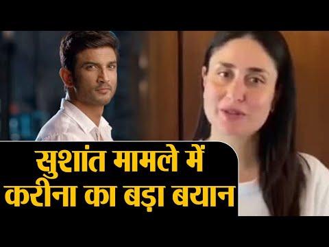 Sushant Singh Rajput Case पर Kareena Kapoor Khan का आया बड़ा बयान, लगाया बड़ा इलज़ाम