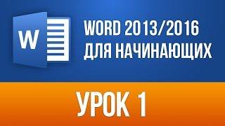 Microsoft Word 2013 / 2016 для начинающих. Базовый курс (58 бесплатных уроков). Урок 1
