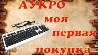 Моя первая покупка на АУКРО Клавиатура A4Tech KL-23MUU X-slim USB+USB Hub+Aud