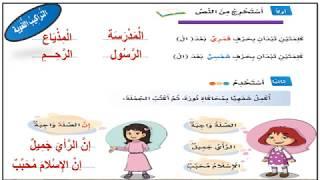 درس عذر ا ياجدي لغتي صف ثاني ابتدائي ف1 Doovi
