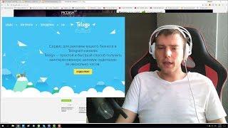 Сервис Телега – заработок и реклама в Telegram