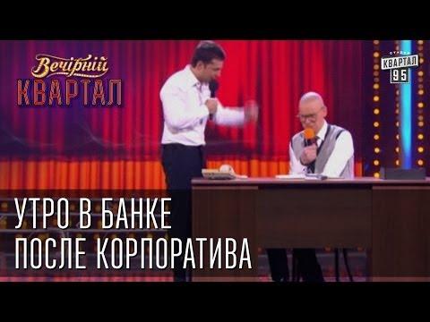 """""""Утро в банке после корпоратива""""   Вечерний Квартал 08.03.2013"""