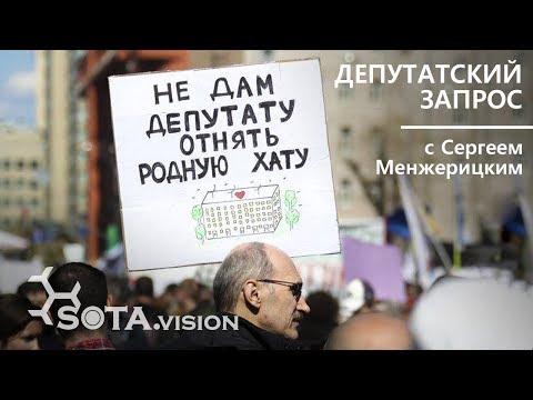 Право собственности в РФ - только для избранных? Депутатский запрос Сергея Менжерицкого