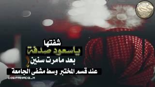 شاف حبيبته صدفة بعد فراق سنين    شيلة شفتها ياسعود صدفة   بعد مامرت سنين  أداء  عبدالعزيز الجهني