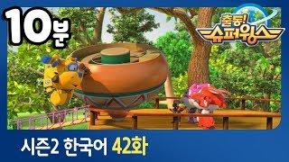 [출동 슈퍼윙스/Super Wings] 시즌2 제 42화 - 정글 팽이 대모험(콜롬비아 편)