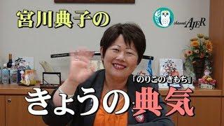 『山梨県知事選挙結果報告(その1)①』宮川典子 AJER2019.1.29(3)