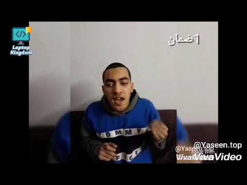 صورة  لاب توب فى مصر لابتوب مستورد و محلي . . مين الأفضل؟ افضل لاب توب من يوتيوب
