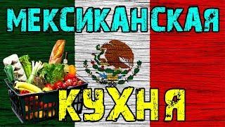 Мексика [СПЕЦВЫПУСК] — мексиканская кухня  | Национальная еда Мексики