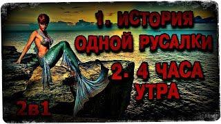 Истории на ночь (2в1): 1.История одной русалки, 2. 4 часа утра