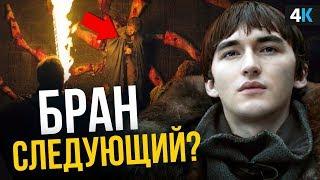 Игра Престолов - разбор 1 серии 8 сезона. Тайна послания Короля Ночи