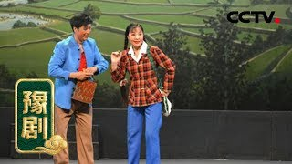《CCTV空中剧院》 20190812 豫剧《朝阳沟》 1/2  CCTV戏曲