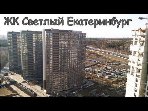 Жилой комплекс светлый в Екатеринбурге - первый взгляд