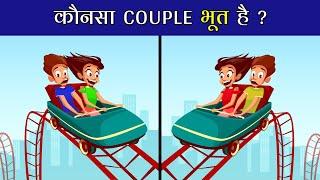6 Jasoosi Paheliyan to Test Your IQ | Kaunsa Couple Bhoot hai ? | Bollywood Lessons