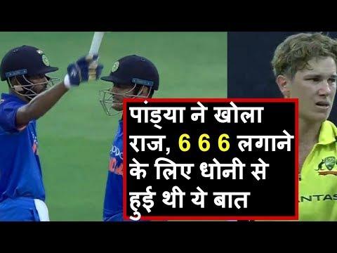 India vs Australia: Hardik pandya reveals Ms Dhoni helped knock chennai odi | Headlines Sports