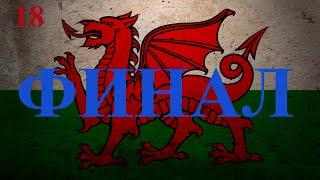 Королевство Уэльс #18 ПОБЕДА