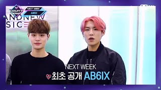 [AB6IX] M countdown NEXT WEEK 'SPECIAL MESSAGE' AB6I…