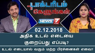 Doctoridam Kelungal 02-12-2018 News7 Tamil Show