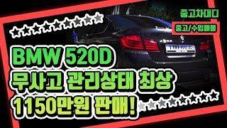 [중고차대디] BMW …