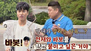 [반대가 끌리는 이유] 천재들과 인연 깊은 바봇 김종민(Kim Jong min)(!) 한끼줍쇼 135회