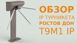 Т9М1 IP «Ростов Дон» - обзор турникета