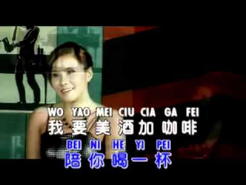 Huang Jia Jia (黃佳佳)-美酒加咖啡 - Mei Jiu Jia Ka Fei