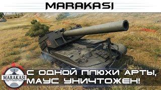 От одной плюхи арты, у мауса слетела башня, эпичные выстрелы на арте World of Tanks