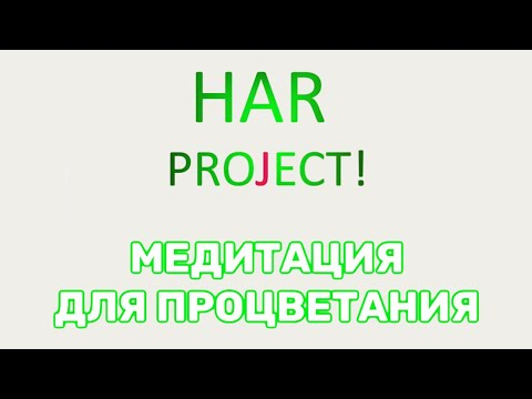Медитация на процветание «Зеленый Бог» HAR ХАР | Анастасия Наумова