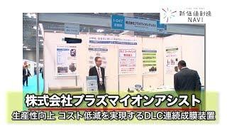生産性向上 コスト低減を実現するDLC連続成膜装置