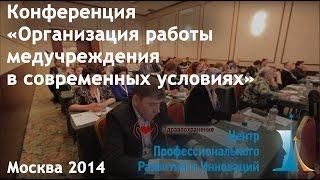 Организация конференций и семинаров. Проведение семинара по вопросам здравоохранения(, 2016-03-03T13:16:07.000Z)