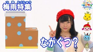 【ハピクラ雨の日特集】 キッズステーションオリジナル子ども番組『子育...