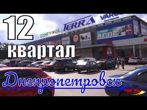 Днепропетровск, 12 квартал, улица Ермоловой и школа 61
