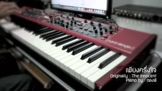 เพียงครึ่งใจ (Piano Cover)