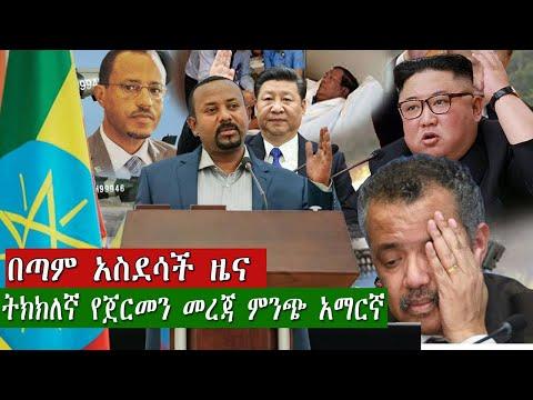 DW Amharic News | Ethiopia በጣም አስደሳች ዜና June 01, 2020