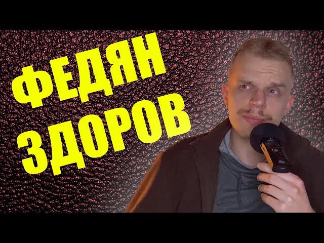 ФЕДЯН ЗДОРОВ ПIДКАСТ НАВАЛЬНЫЙ 2021