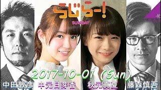 2017-10-01 らじらー! SUNDAY - オリエンタルラジオ・中元日芽香・秋元...
