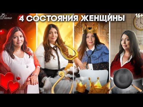 4 состояния женщины | Кто ты: Королева, Хозяйка, Приз, Муза?