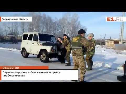 Парни в камуфляже избили водителя на трассе под Богдановичем