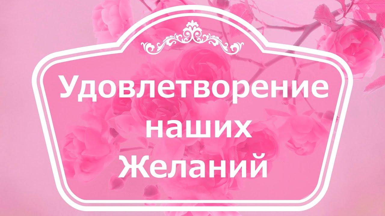 Екатерина Андреева - Удовлетворение наших желаний