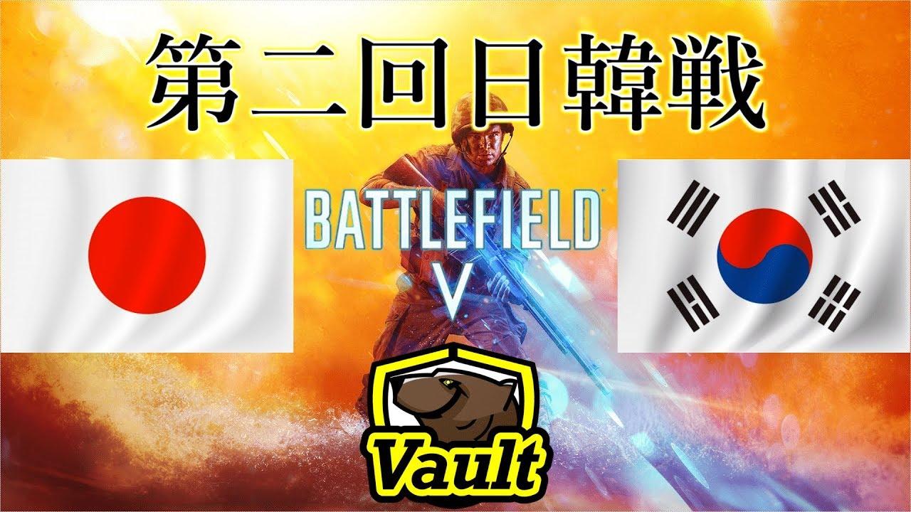【BF5 PS4/PC】第二回日韓戦頑張るぞい