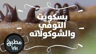 بسكويت التوفي والشوكولاته - غادة التلي