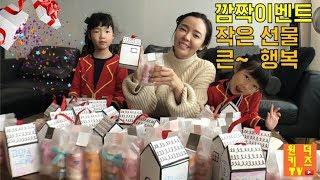 경비아저씨 감사합니다! 감동이벤트 깜짝선물 [작은 선물 큰 행복 캠페인] LOVE Campaign for children l Surprise Event for LOVE